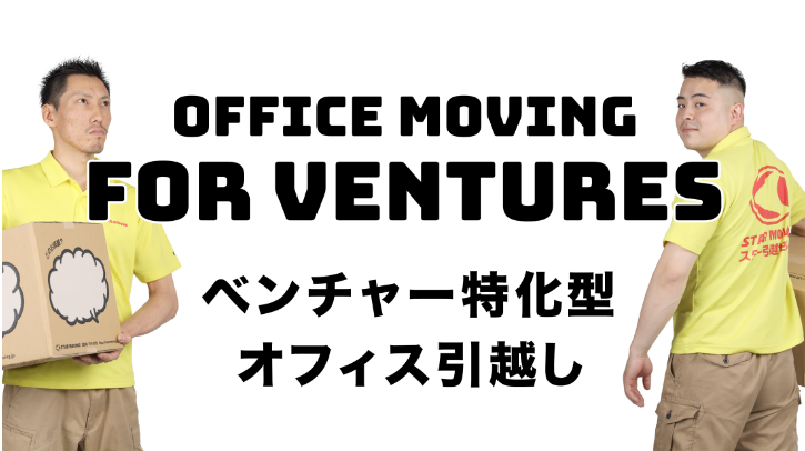 ベンチャー特化型オフィス引越し