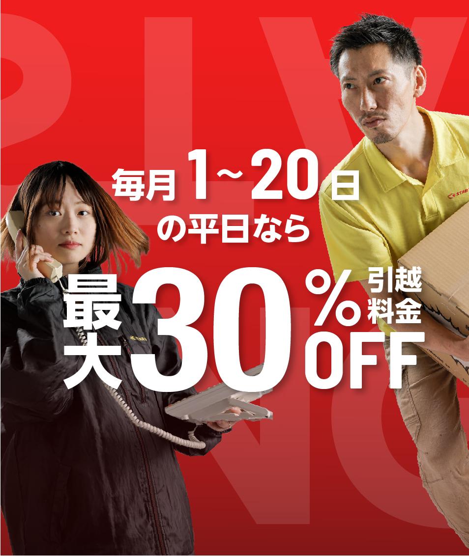 STAR MOVING キービジュアル